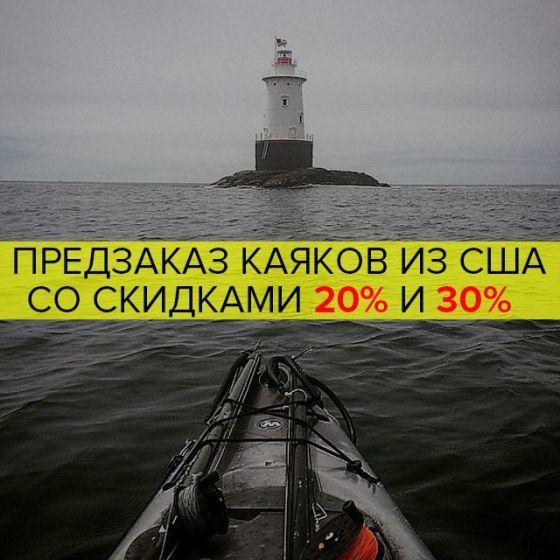 Предзаказ каяков