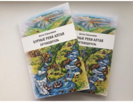 Книга Бурные реки Алтая