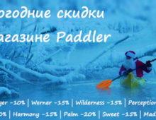 Новогодняя акция в магазине Paddler.ru