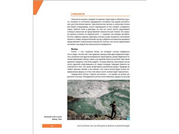 Безопасность на бурной воде